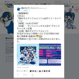 煌めき☆アンフォレント1stEPリリースイベント@サンシャインサカエ(2020/1/25) 2部