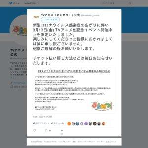 「まえせつ!」TVアニメ化記念 今日は「つせえま!」Vol.2