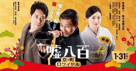 映画『嘘八百 京町ロワイヤル』完成披露試写会