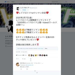 レイドロイド上陸無銭ワンマンライブ 「20XX年レイドロイド上陸〜kawaiiワールド全開!!〜」