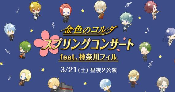 金色のコルダ スプリングコンサート feat.神奈川フィル〈昼の部〉