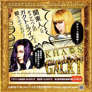 GACKT 20th ANNIVERSARY LIVE TOUR 2020 KHAOS 埼玉公演2日目