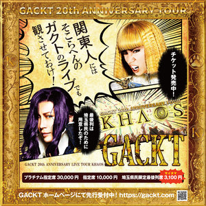 GACKT 20th ANNIVERSARY LIVE TOUR 2020 KHAOS 京都公演2日目