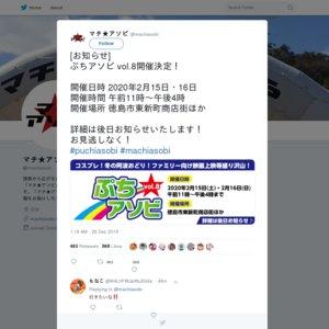 ぷち★アソビ vol.8 1日目
