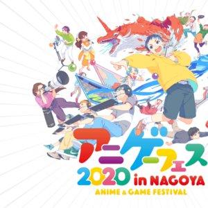 アニゲーフェス2020 in NAGOYA アニゲーLIVE 1日目