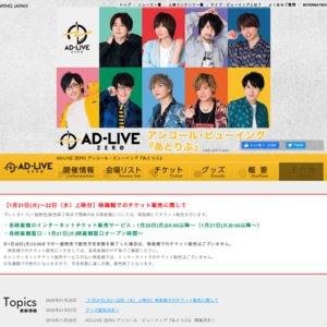 AD-LIVE ZERO アンコール・ビューイング『あとりぶ』1/18 昼公演
