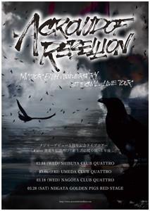 【延期】「♯acor 黒光り伝説再び!新生活応援の旅~5年後...」 渋谷