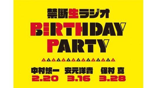 禁断生ラジオ BIRTH DAY PARTY【第2部】