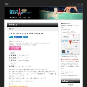 トトト 〜トイレットトトレイン〜 vol.22