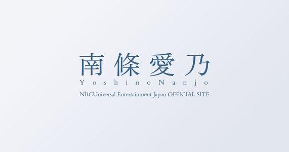 「南條愛乃 2020 CALENDAR & PHOTOBOOK」発売記念イベント【大阪2回目】