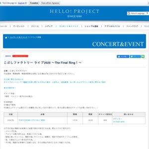 【無観客開催】こぶしファクトリー ライブ2020 ~The Final Ring!~