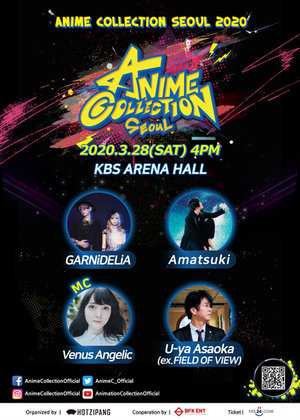 【公演中止】Anime Collection Seoul 2020
