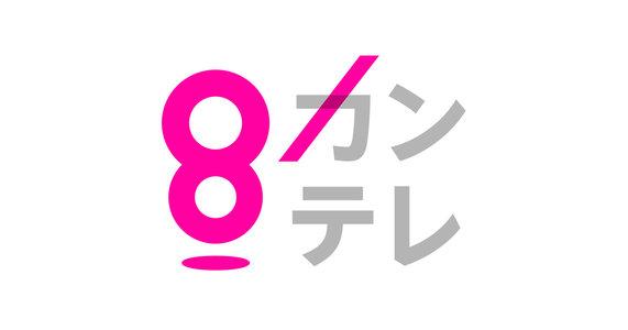 【中止】「体育教師たちの憂鬱」4/8 19時公演