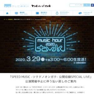 tvk music hour 2020 番組観覧(ヨコハマNEWSハーバー)