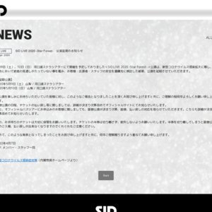 【延期】SID LIVE 2020 -Star Forest- 1日目