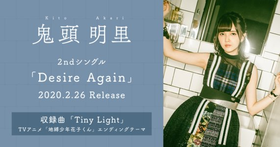 【中止】鬼頭明里 2ndシングル「Desire Again」リリースイベント【大阪会場①】<2回目>