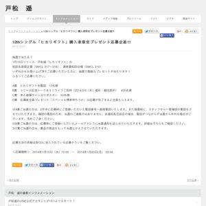 戸松遥 12thシングル「ヒカリギフト」リリース記念トーク&ミニライブ 第二部