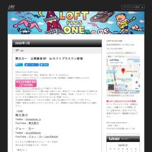 舞元力一 公開録音SP in ロフトプラスワン新宿