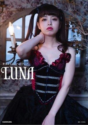 「春奈るな1stフォトブック LUNA」発売記念イベント