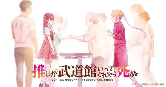 「推しが武道館いってくれたら死ぬ」Blu-ray Vol.2発売記念イベント ~もっと まき♡ゆめ BINGO大会~ 1回目