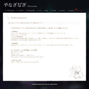 やなぎなぎ 20thシングル「宝石の生まれるとき」発売記念イベント
