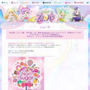 【中止】NonSugar スペシャルイベント「約束のてへペロピタですわ!」byプリパラ 東京公演 昼の部