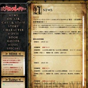 『ゴブリンスレイヤー –GOBLIN'S CROWN-』2日目舞台挨拶 横浜ブルク13 14:35の回上映開始前