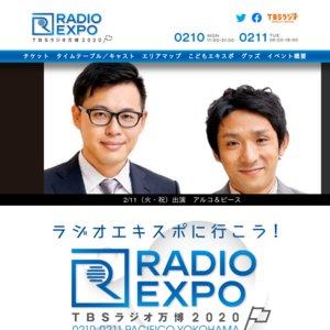RADIO EXPO〜TBSラジオ万博2020〜 2日目 ステージA ブシロード presents Roseliaの大こ~かいRaDiO 公開収録