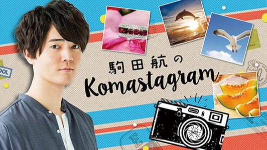 駒田航のKomastagram 1st SHOOTING! 夜の部