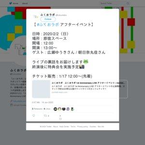 ふくおラボ 1st anniversary LIVE アフターイベント