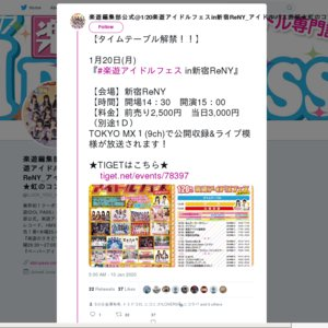 楽遊アイドルフェス in新宿ReNY 2020.1.20