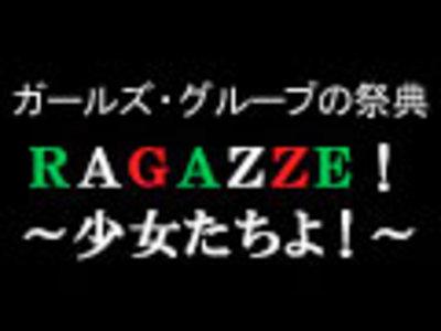 ガールズ・グループの祭典RAGAZZE!~少女たちよ!~ 公開収録