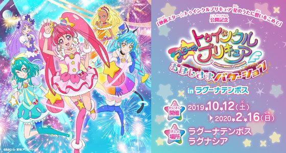 プリキュアスペシャルミニライブショー(1回目)