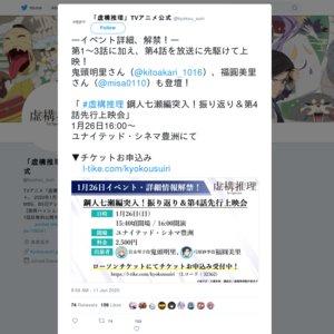 TVアニメ『虚構推理』 鋼人七瀬編突入!振り返り&第4話先行上映会