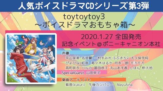 toy3リリース記念イベント
