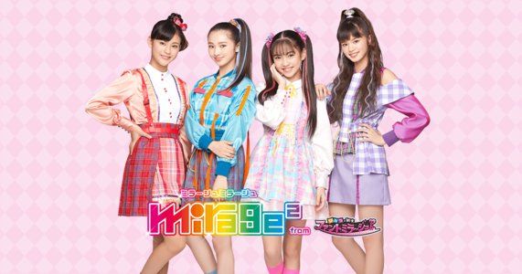 mirage² サードシングル「咲いて²」リリース記念フリーライブ&特典会 セブンパークアリオ柏