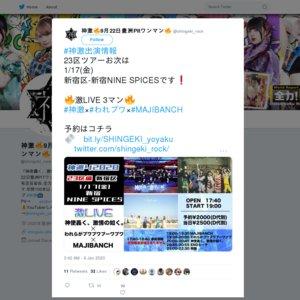 神巡り2020 23区編 新宿区 激LIVE