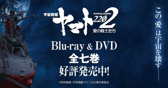 『宇宙戦艦ヤマト2202』コンサート2019 Blu-ray発売記念!愛のフィルムコンサート【東京会場】