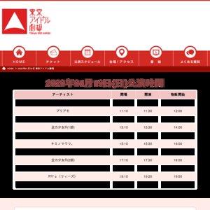 キミノマワリ。 東京アイドル劇場 2020/01/19