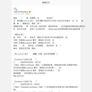 LoveLive! Series 9th Anniversary ラブライブ!フェス Day.2 ライブ映像応援上映会-北京
