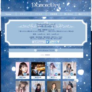DiamondDust vol.49 1部