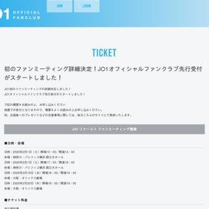 JO1 ファースト ファンミーティング 横浜追加公演