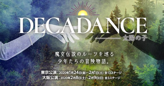 舞台「DECADANCE」-太陽の子-【東京公演】1/31 18:30
