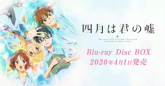 【延期】「四月は君の嘘」Blu-ray Disc BOX 発売記念イベント 第一部