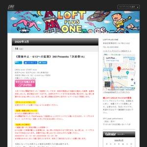 340 Presents「次郎祭14」