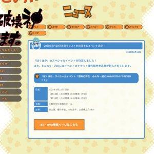 【中止】「ぼくはか」スペシャルイベント 『運命の再会 みんな一緒に NAKAYOSHI FOREVER!!』【第1部】