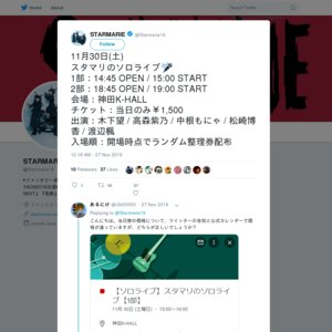 スタマリのソロ&トークライブ (2020/1/26)