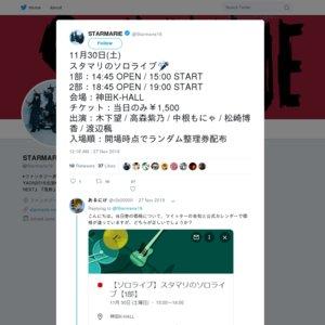 スタマリ楽曲会 (2020/1/26)