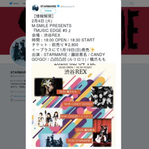 M-SMILE PRESENTS 『MUSIC EDGE #3 』 (2020/2/4)