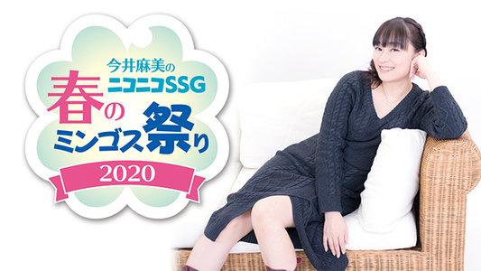 今井麻美のニコニコSSG 春のミンゴス祭り2020 昼の部
